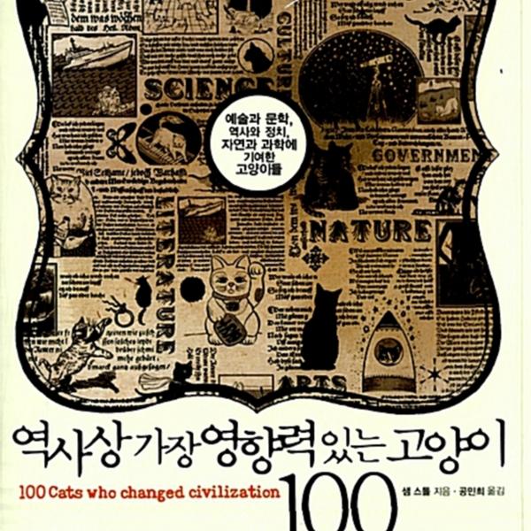 역사상 가장 영향력 있는 고양이 100 : 예술과 문학, 역사와 정치, 자연과 과학에 기여한 고양이들 [동물도서]