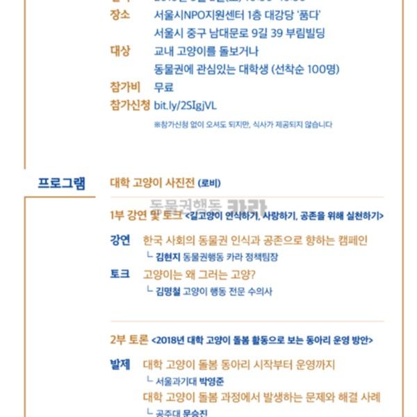 [웹자보]전국 대학 고양이 심포지엄 [사진그림류]