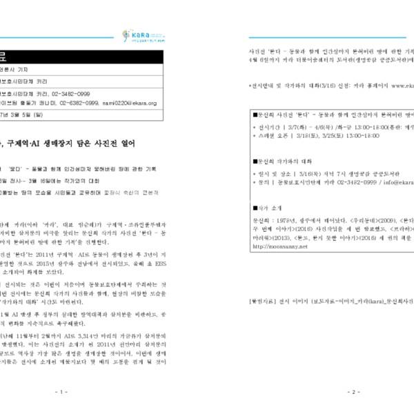 [보도자료] 전시회 구제역 AI 생매장지의 기록을 담은 사진전 <묻다> 개최 [문서류]