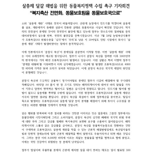 [기자회견문] 살충제 달걀 기자회견문 [문서류]