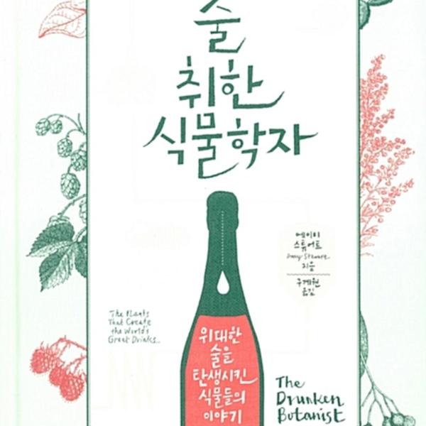 술 취한 식물학자 : 위대한 술을 탄생시킨 식물들의 이야기 [동물도서]