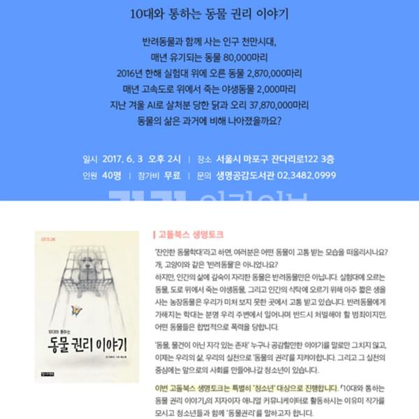 [웹자보] 2017년 6월 고돌북스 [사진그림류]
