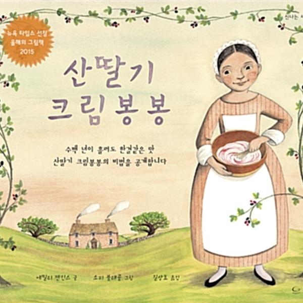 산딸기 크림봉봉 [동물도서]
