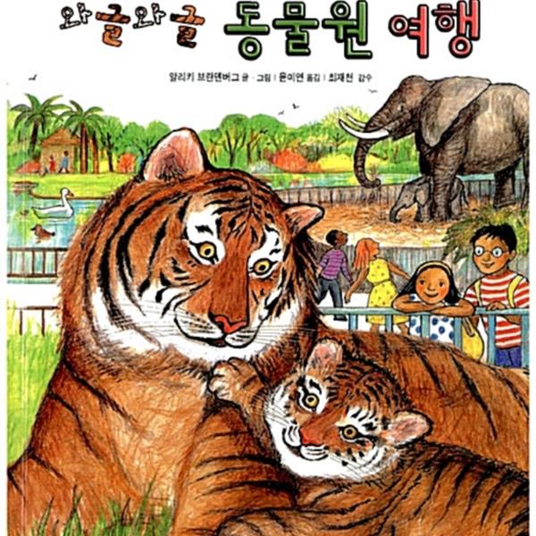 와글와글 동물원 여행 [동물도서]