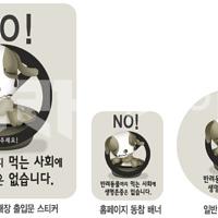2008 개식용 반대 엠블럼 [사진그림류]