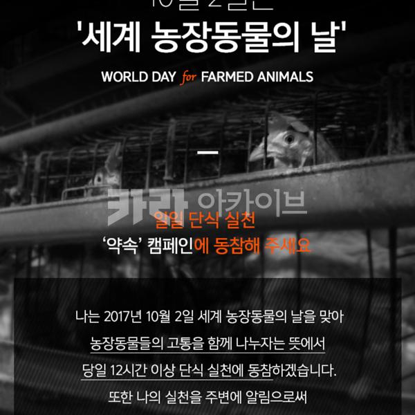 세계농장동물의날 웹자보 [사진그림류]