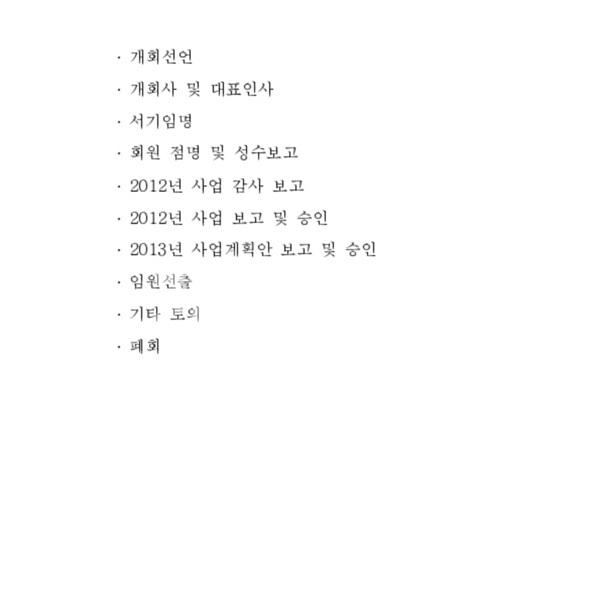 2013년 카라 총회 자료집 [문서류]
