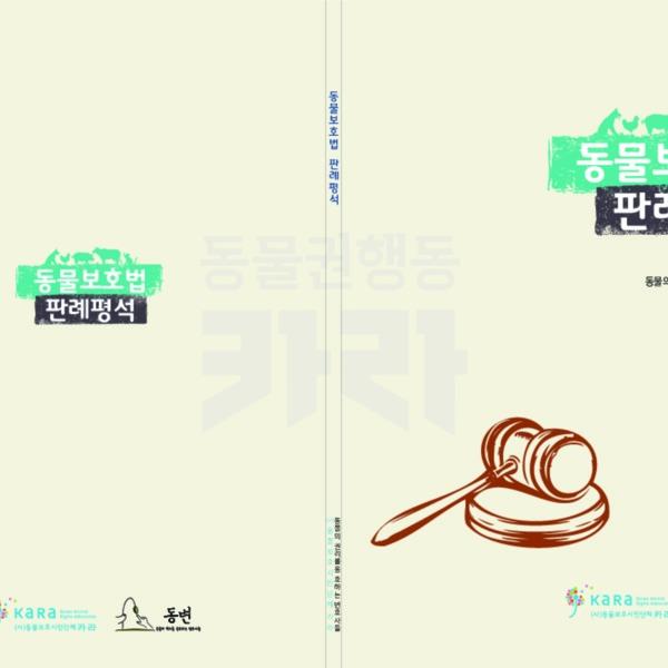 동물보호법 판례평석집 표지 [문서류]