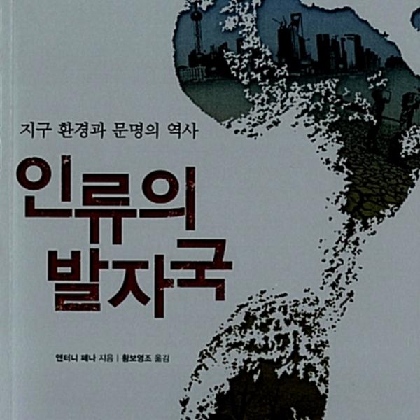 인류의 발자국 : 지구 환경과 문명의 역사 [동물도서]