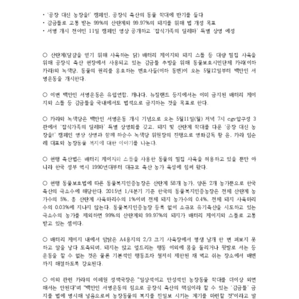 [보도자료] 공장식 축산의 상징, 배터리 케이지와 스톨 추방 위한 백만인 서명운동 개시 [문서류]