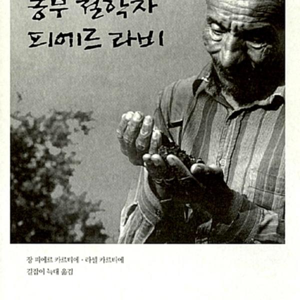 농부 철학자 피에르 라비 [동물도서]