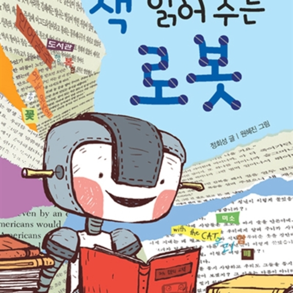 책 읽어주는 로봇 [동물도서]