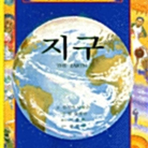 지구 [동물도서]