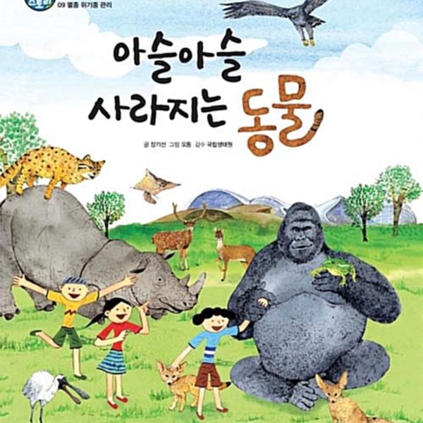 아슬아슬 사라지는 동물 : 멸종 위기종 관리 [동물도서]