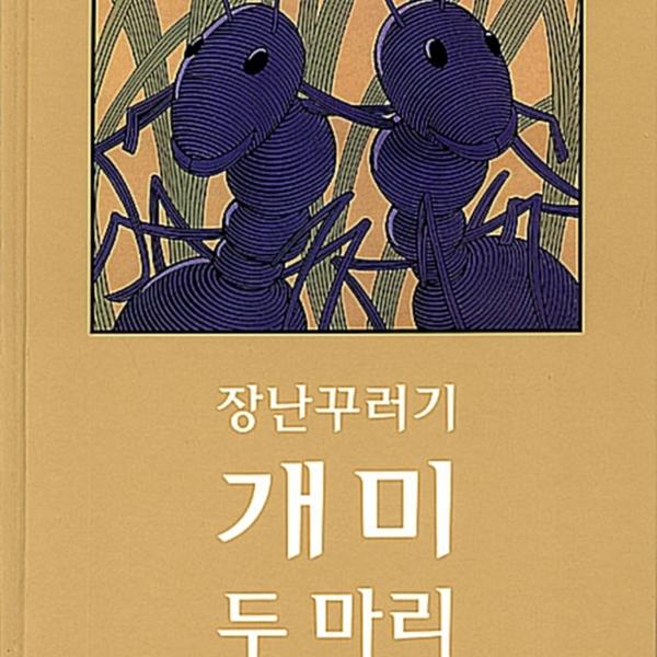 장난꾸러기 개미 두 마리 [동물도서]