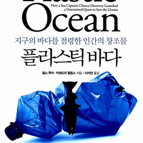 플라스틱 바다 : 지구의 바다를 점령한 인간의 창조물 [동물도서]