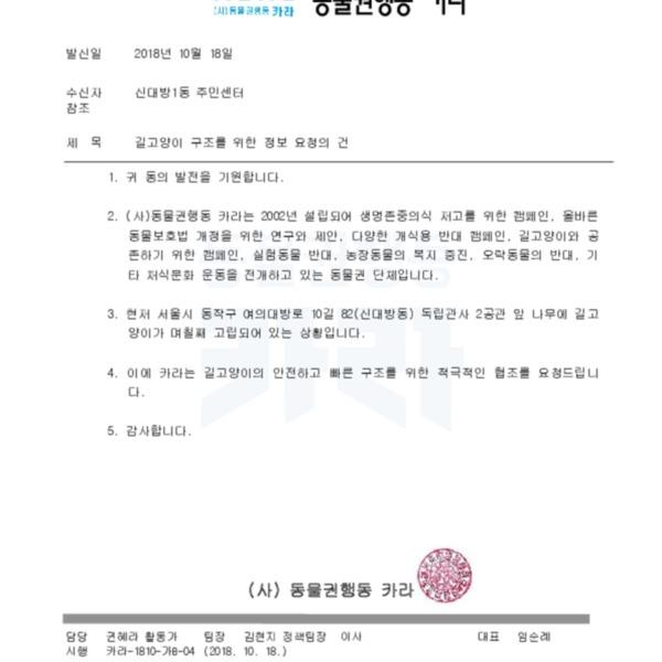 (공문) 관사 내 길고양이 구조 협조 요청 신대방1동주민센터(수신) [문서류]