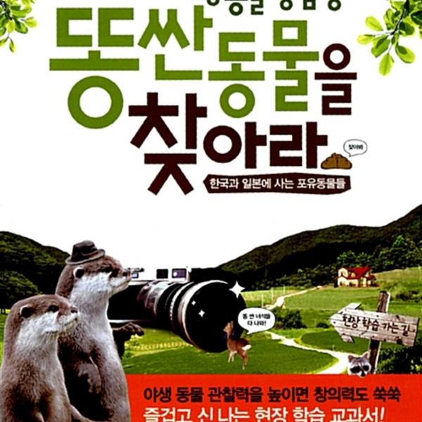 (야생 동물 명탐정) 똥 싼 동물을 찾아라 : 한국과 일본에 사는 포유동물들 [동물도서]