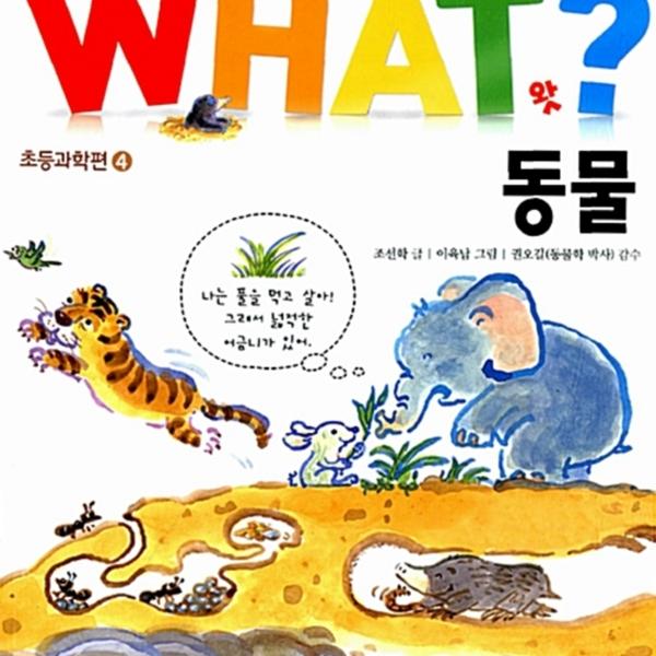(왓(WHAT)?.36) 동물 [동물도서]