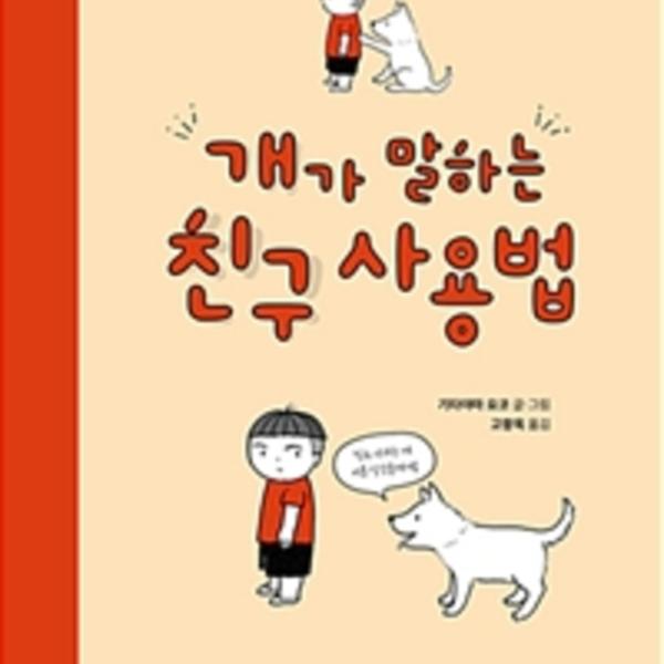개가 말하는 친구 사용법 [동물도서]