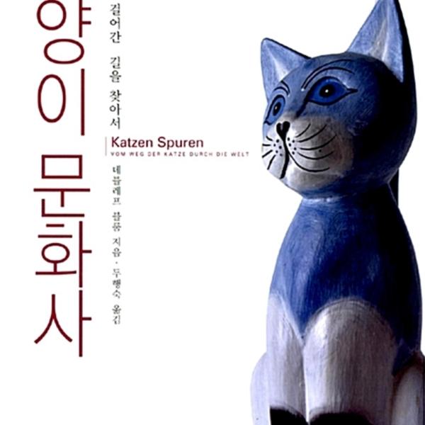 고양이 문화사 : 작은 발이 걸어간 길을 찾아서 [동물도서]