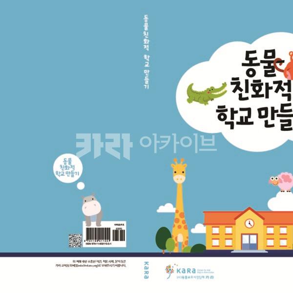 동물친화적학교만들기(표지) [문서류]