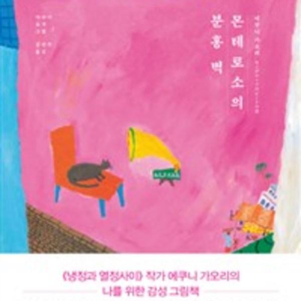 몬테로소의 분홍 벽 [동물도서]