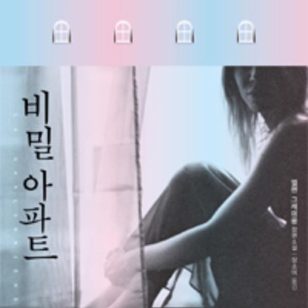 비밀 아파트 : 엘렌 그레미용 장편소설 [동물도서]