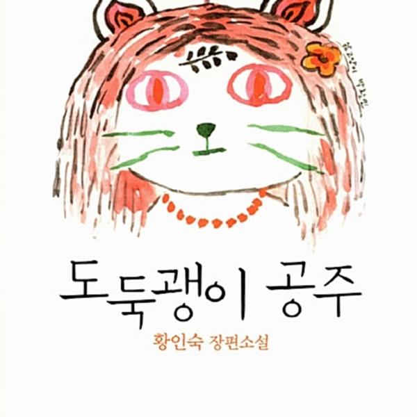 도둑괭이 공주 : 황인숙 장편소설 [동물도서]