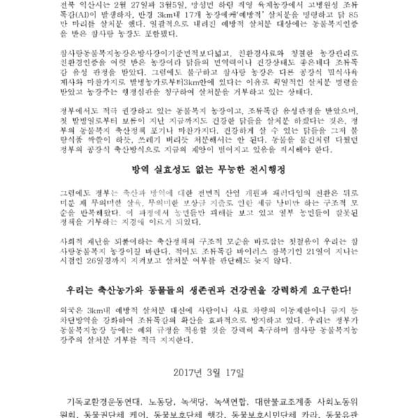[공동성명] 동물복지농장 '예방적' 살처분을 중단하라 [문서류]