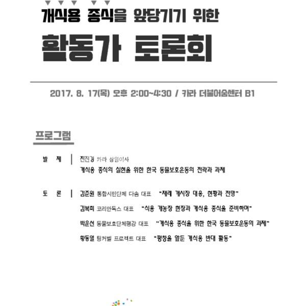 [자료집] 개식반활동가토론회 [문서류]