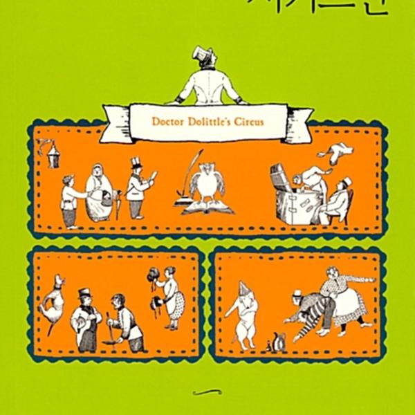 둘리틀 박사의 서커스단 [동물도서]