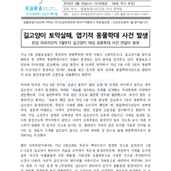 (보도자료) 판교토막살해 [문서류]