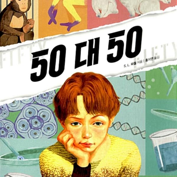50 대 50 [동물도서]
