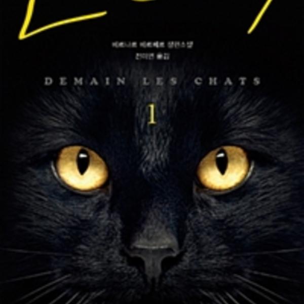 고양이.1 [동물도서]