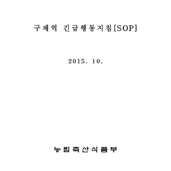 [참고] 구제역 긴급행동지침 SOP [문서류]