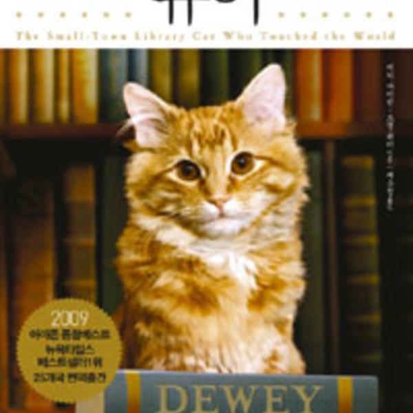 (세계를 감동시킨 도서관 고양이) 듀이 [동물도서]