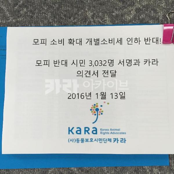 모피 반대 시민 3032명 서명과 카라 의견서 전달 사진 [사진그림류]