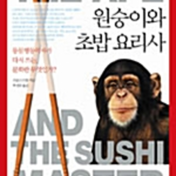 원숭이와 초밥요리사 : 동물행동학자가 다시 쓰는, 문화란 무엇인가? [동물도서]