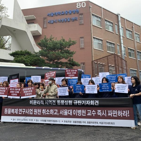 [2019.04.24] 비윤리적 복제 관련 연구와 사업 원천 취소와 서울대 이병천 교수 즉시 파면 공동 성명