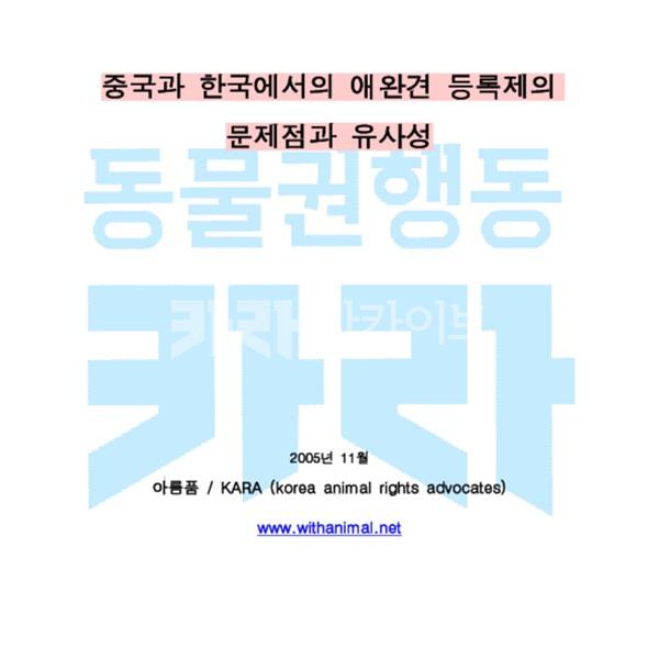 중국과 한국에서의 애완견 등록제의 문제점과 유사성 [문서류]
