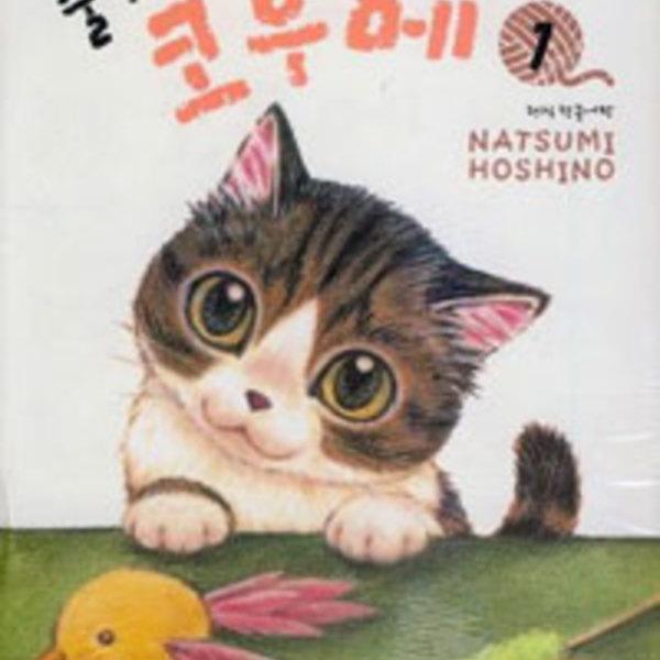 줄무늬 고양이 코우메.1 [동물도서]
