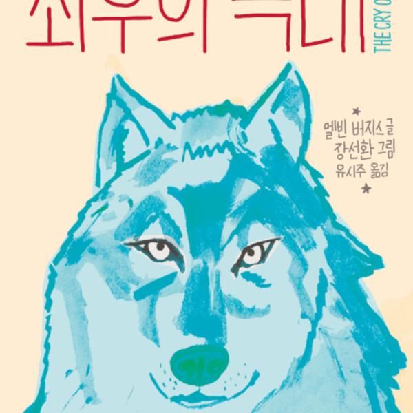 최후의 늑대 [동물도서]