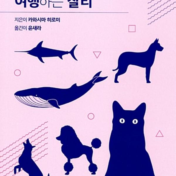 검은고양이 플루토와 여행하는 찰리 : 동물들과 떠나는 미국문학 여행 [동물도서]
