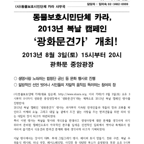 2013 광화문견가 보도자료 [문서류]