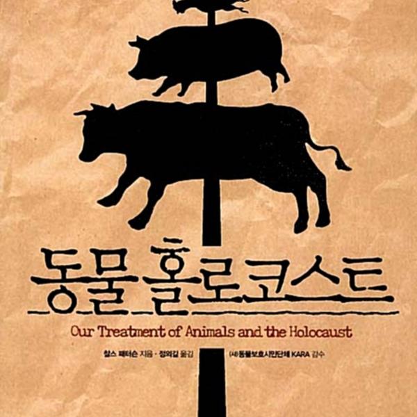 동물 홀로코스트 : 동물과 약자를 다루는 ´나치´식 방식에 대하여 [동물도서]