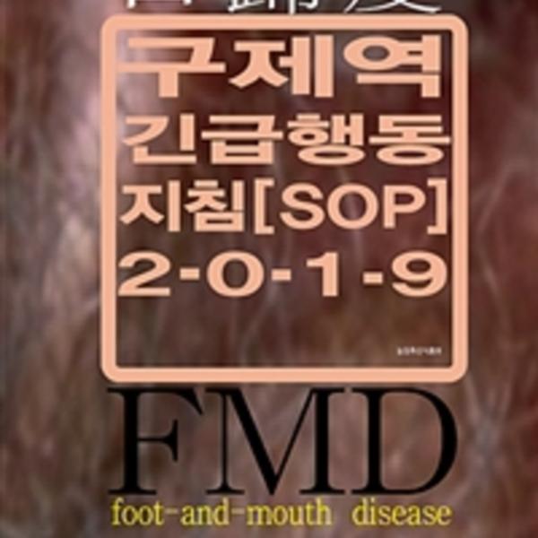 (2019) 구제역 긴급행동지침 [동물도서]