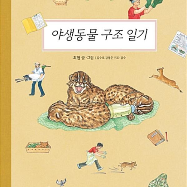 야생동물 구조 일기 [동물도서]