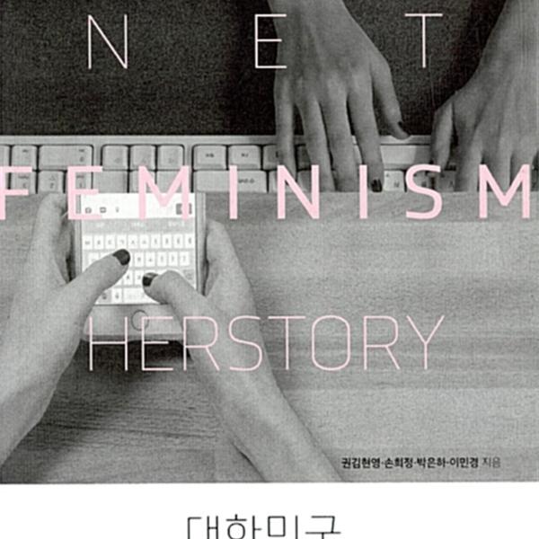 대한민국 넷페미史 : 우리에게도 빛과 그늘의 역사가 있다 [동물도서]