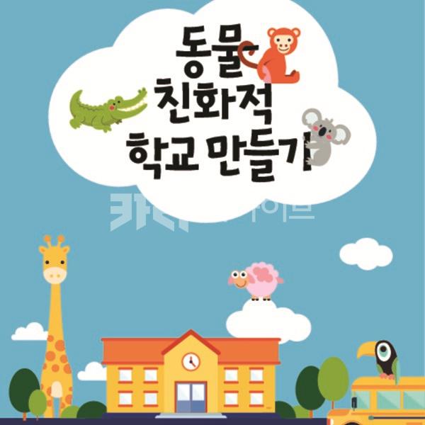 동물친화적학교만들기(온라인배포용) [문서류]